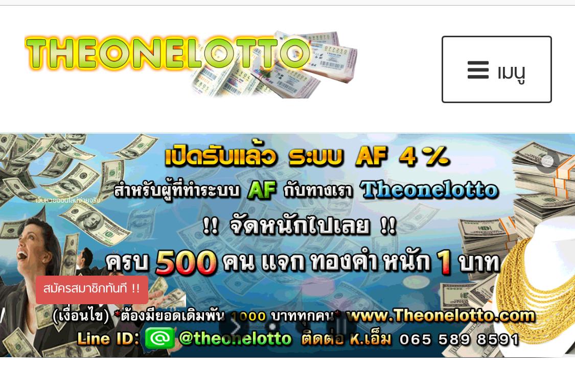 หวย หวยออนไลน์ Jetsadabet